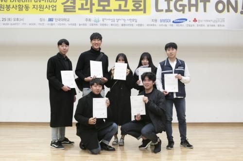 코리아텍 학생 봉사단 '세이버후드' 삼성SDI 우수봉사팀