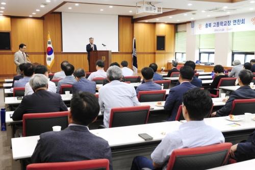 '충북 고등학교장 연찬회' 개최