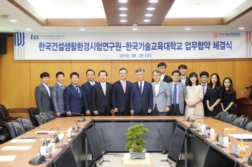 코리아텍, 한국건설생활환경시험연구원과 MOU