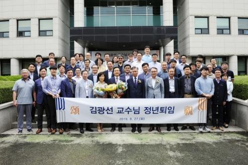 김광선 교수 정년퇴임하며 '옥조근정훈장' 수훈