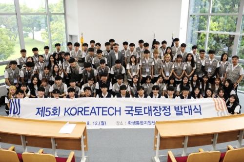코리아텍 학생 80명 '제주 국토대장정'