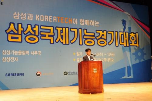 삼성과 '제12회 삼성국제기능경기대회'