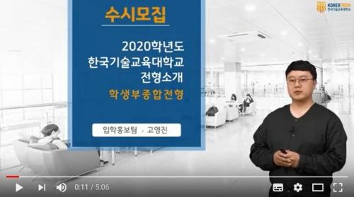 [한국기술교육대학교/코리아텍] 학생부 종합 전형 소개 자료