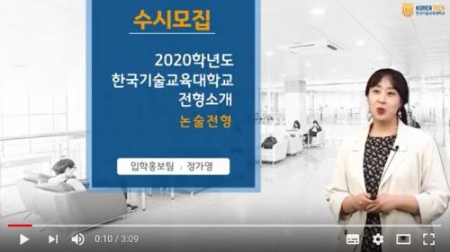 [한국기술교육대학교/코리아텍] 논술 전형 코리아텍 일반 소개 자료