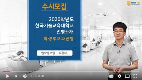 [한국기술교육대학교/코리아텍] 학생부 교과 전형 소개 자료
