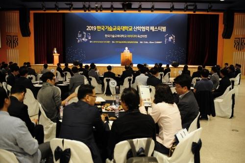 링크플러스사업단 '2019 산학협력 페스티벌'