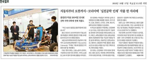 [한국일보]코리아텍, 4년 열정 담은 학생졸업작품전시회 개최