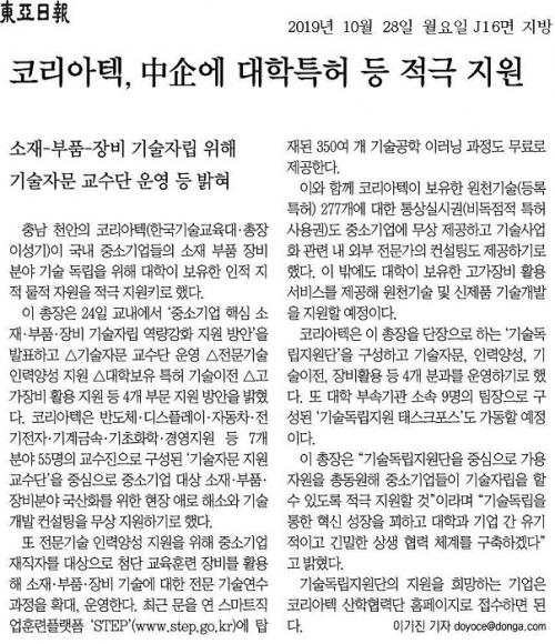 [동아일보]코리아텍, 中企에 대학특허 등 적극 지원