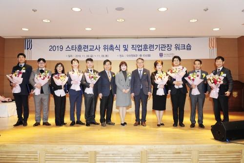 코리아텍 '2019 스타훈련교사' 위촉식