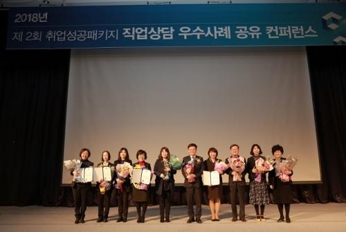 코리아텍 고용노동연수원 '취업성공패키지 컨퍼런스'