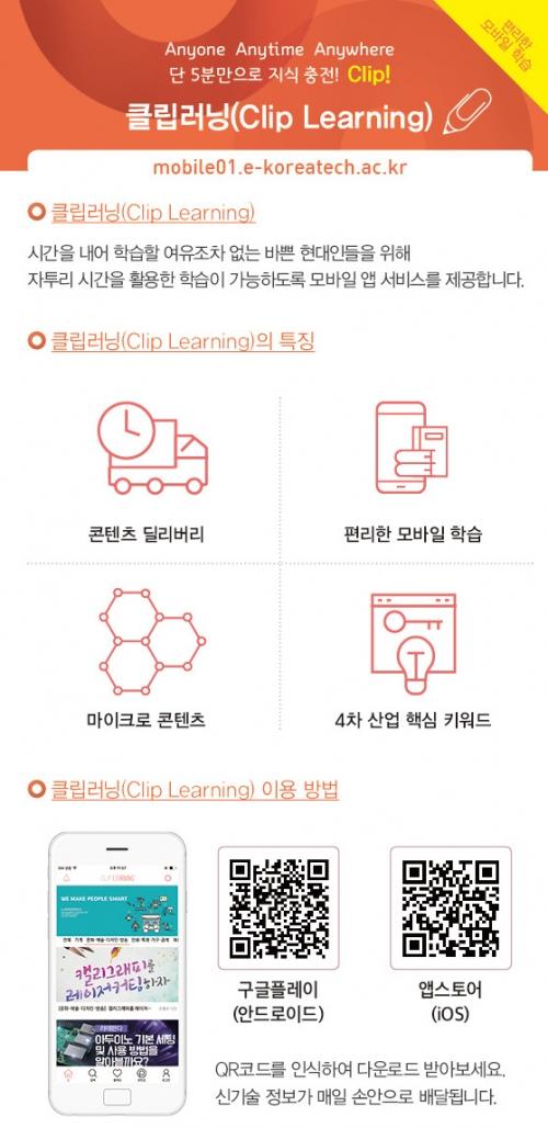 온라인평생교육원, 한국조폐공사 재직자 대상 '마이크로 러닝 기반 빅데이터 혼합교육'실시