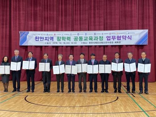 코리아텍 '참학력 공동교육과정 업무협약'