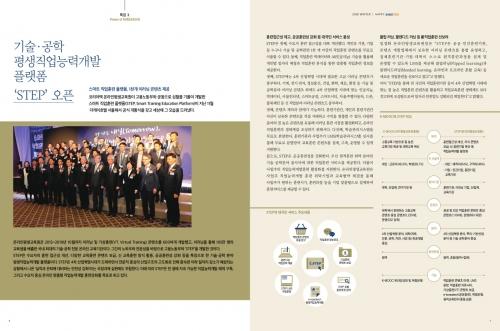 HAPPY KOREATECH 2020년 겨울호 - 특집2