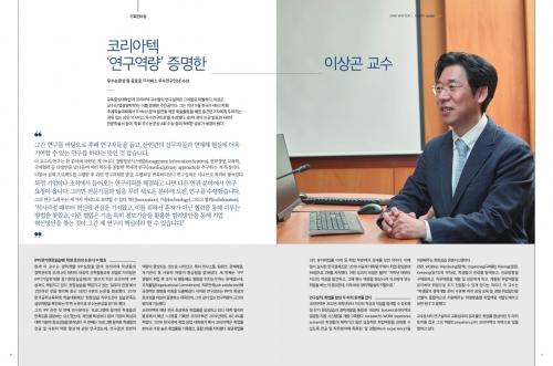 HAPPY KOREATECH 2020년 겨울호 - 기획인터뷰