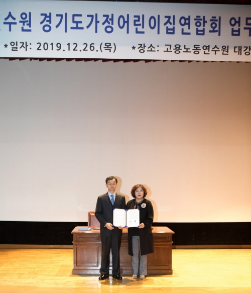 코리아텍 고용노동연수원, 경기도가정어린이집연합회 MOU