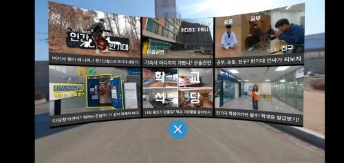 한국기술교육대, 재학생이 만든 VR콘텐츠 강의자료로 활용