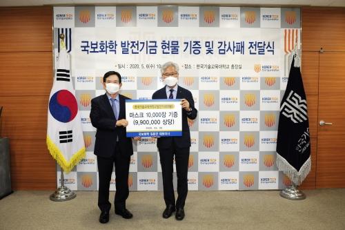 국보화학(주), 한국기술교육대에 방역용 마스크 기증