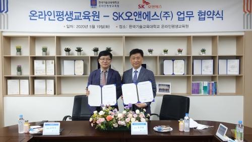 한국기술교육대학교 온라인평생교육원, 평생직업능력개발 협력체계 구축을 위해 SK오앤에스㈜와 교육협약 체결