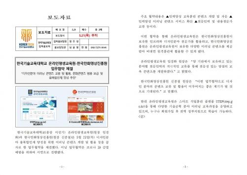 한국기술교육대학교 온라인평생교육원-한국만화영상진흥원 업무협약 체결