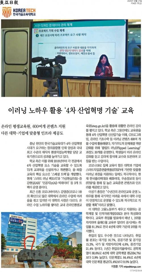 [동아일보] 이러닝 노하우 활용 '4차 산업혁명 기술' 교육