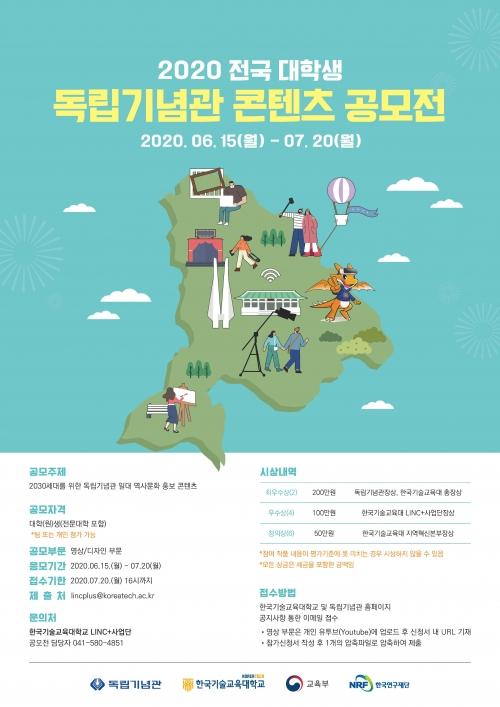 한국기술교육대 LINC+사업단, 독립기념관과 공동으로 콘텐츠 공모전 개최