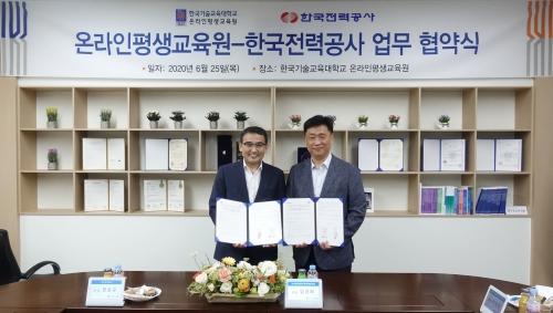 한국기술교육대 온라인평생교육원, 한국전력공사와 근로자 맞춤형 훈련 지원을 위한 업무협약 체결