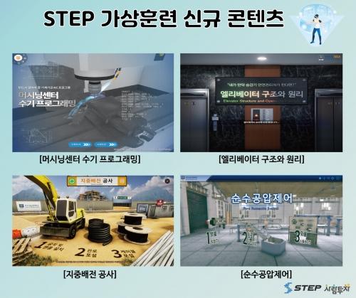한국기술교육대학교 STEP, 비대면 실험·실습 지원하는 가상훈련 콘텐츠 신규 제공