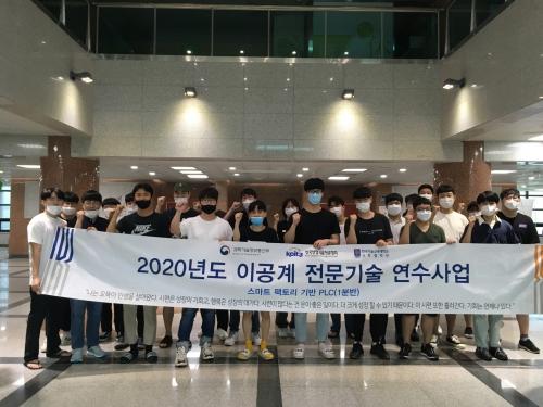 한국기술교육대 산학협력단, 이공계 전문기술 연수로 일자리 미스매칭 해소에 앞장