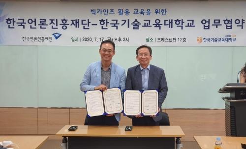 한국기술교육대, 한국언론진흥재단과   AI·빅데이터 인재양성 위한 업무협약 체결