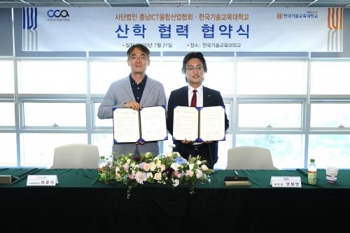 한국기술교육대, (사)충남ICT융합산업협회와  산학협력 업무협약 체결