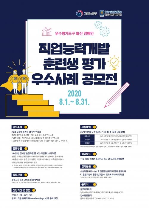 한국기술교육대 직업능력심사평가원, 직업능력개발 훈련생 평가 우수사례 공모전 개최