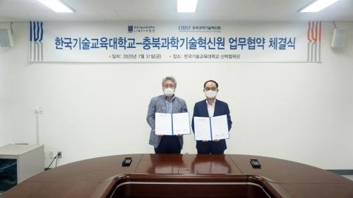 한국기술교육대 산학협력단, 충북과학기술혁신원과 AR/VR 인력양성 업무협약 체결