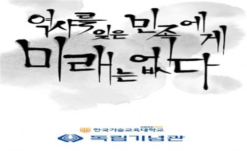 한국기술교육대·독립기념관 주최 '독립기념관 콘텐츠 공모전' 성료