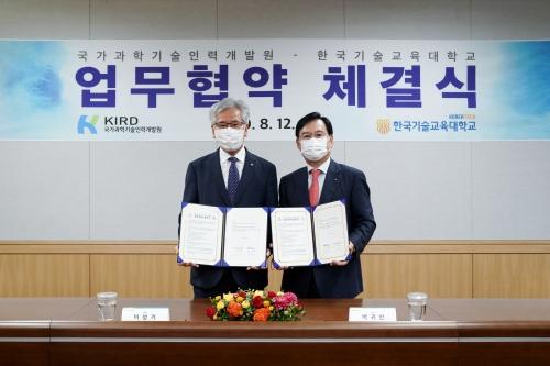 한국기술교육대, 국가과학기술인력개발원과  업무협약 체결