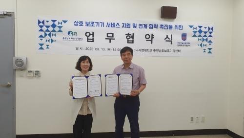 한국기술교육대, 충청남도 보조기기센터와 업무협약 체결