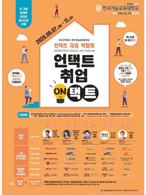 한국기술교육대학교 '2020 채용박람회' 비대면 개최