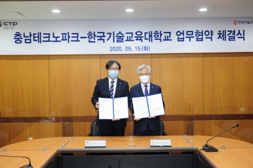 한국기술교육대 - 충남테크노파크  스마트공장 활성화를 위한 업무협약 체결