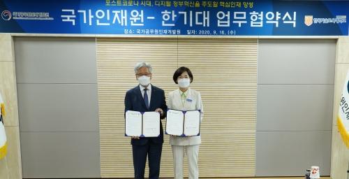 한국기술교육대 - 국가공무원인재개발원 인재개발 업무협약 체결