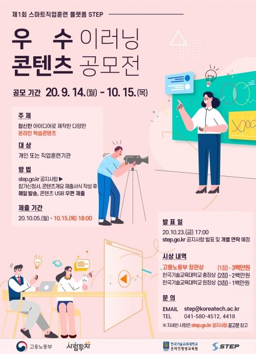 """한국기술교육대, STEP 개통 1주년 기념 """"우수 이러닝 콘텐츠 공모전"""" 개최"""