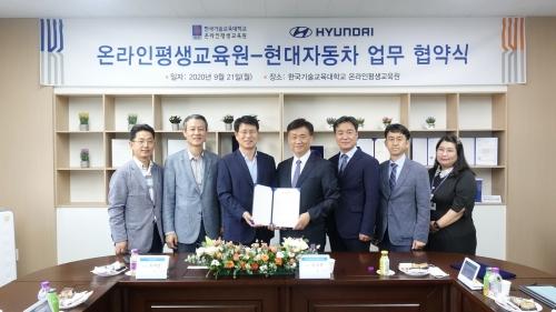 한국기술교육대 온라인평생교육원 – 현대자동차 구매본부,  협력사 직무역량향상을 위한 교육 협약체결