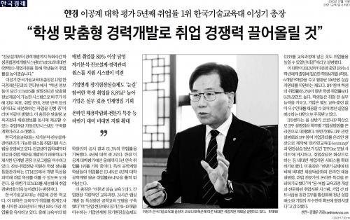 이성기 총장 ˝학생 맞춤형 경력개발로 취업 경쟁력 끌어올릴 것˝
