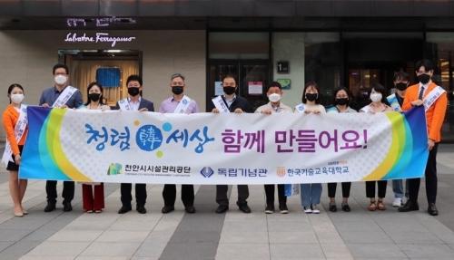 """한국기술교육대·천안시시설관리공단·독립기념관 추석맞이 """"청렴한 세상 함께 만들어요. 청렴 캠페인 실시"""