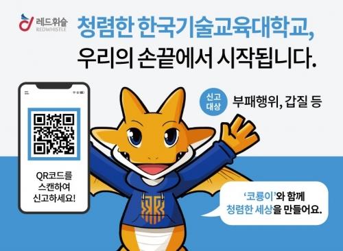 한국기술교육대, 익명신고시스템 '레드휘슬' 도입