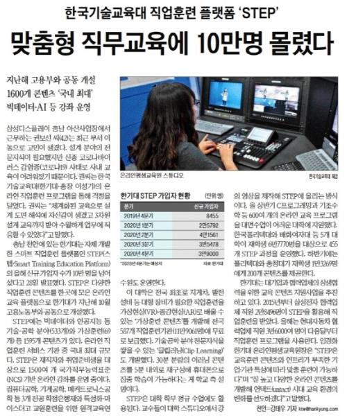 한국기술교육대 직업훈련 플랫폼 'STEP'…맞춤형 직무교육에 10만명 몰렸다