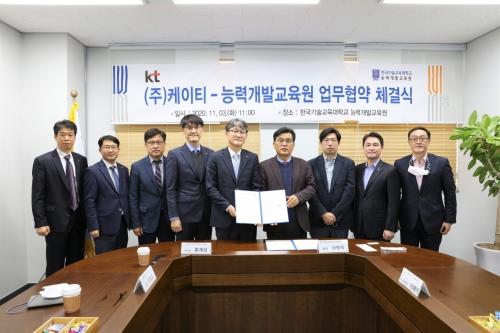 한국기술교육대 능력개발교육원 - (주)KT 업무협약 체결