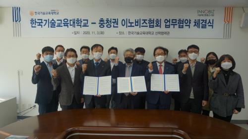 한국기술교육대학교 – 충청권 이노비즈협회 산학협력 업무협약 체결