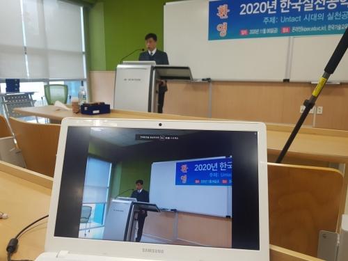 한국실천공학교육학회 '2020 종합학술발표대회' 성료