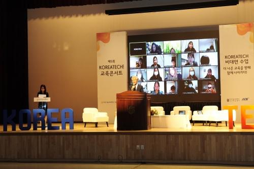 한국기술교육대, 교수·학생·직원이 함께하는 '온(溫)택트 교육콘서트' 개최