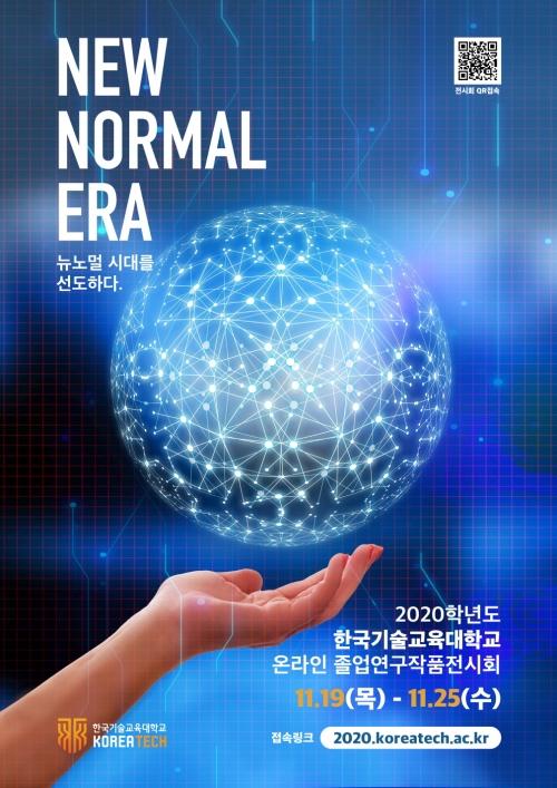 한국기술교육대 '제26회 졸업연구작품 전시회'개최