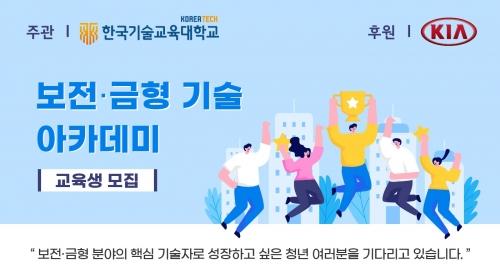 한국기술교육대 산학협력단, 기아자동차와 손잡고 '보전·금형 전문 인력'  양성 나서
